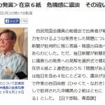 【御用だ!御用だ!】報道圧力発言への在京6紙の対応で危機感に濃淡が。その違いはどこから来ているのか?