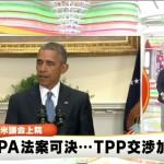 【悪夢】米議会上院がTPA法案を可決。TPPの交渉をオバマに一任。TPP交渉加速へ。