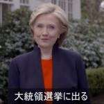 次期米大統領候補ヒラリー・クリントンが「製薬会社はTPPで外国に薬を売れるんだからアメリカ政府には安くすべき」と発言。