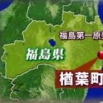 【イイの?】福島第一原発事故:楢葉町(福島第一原発からの距離16キロメートル)の避難指示お盆前に解除。