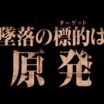 【拍手】「この作品は、日本映画史を変えるかもしれない」松竹が原発タブー打ち破る!東野圭吾原作「天空の蜂」を映画化!