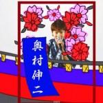 ボーカルグループ「INSPi(インスピ)」のリードボーカル奥村伸二が有棘(ゆうきょく)細胞がんを公表。