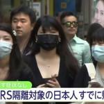【MERS速報】MERS感染疑いで自宅隔離対象の日本人が、すでに日本に帰国というありえない事態が発生。