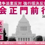 【時は来た】7月15日戦争法案反対デモ国会正門前18時30分より。東京新聞で全面広告!話題の「SEALDs(シールズ)」も緊急参戦!!