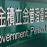 【博徒】2014年度15兆円の黒字:公的年金の積立金を国債や株式などで運用するGPIF(年金積立金管理運用独立行政法人)が発表。