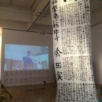 【驚愕】撤去要請で話題の会田誠作品「檄」:クレームはたった一人、美術館側から都に相談してたことが判明