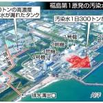 【ヤバイでしょ】福島第一原発:大雨で汚染水が海に流出:処理能力は毎時14ミリまで