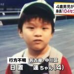 自閉症を持つ日置蓮(れん)ちゃん(4歳)が名古屋市中川区で行方不明。水色の半袖シャツと半ズボンを着用。