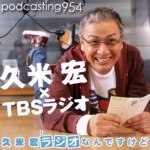 久米宏、安倍総理を「ハッキリ言って独裁者」と激烈批判!報ステ枠に再登板を望む声も