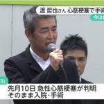 渡哲也さんが心筋梗塞で1か月前に手術していたことが判明:故石原裕次郎さん(享年52)の二十九回忌で発表