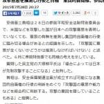 【報道規制?】日本は国際法違反の「先制攻撃」をする国に!首相「他国の攻撃意志を推測して集団的自衛権を行使」