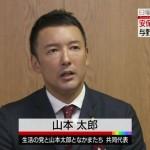 【衝撃】戦争法案は国を守るためではなく、国内の武器製造企業のためだった!山本太郎参議院議員NHK日曜討論にて