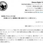 【遅すぎ】国際人権NGOヒューマンライツ・ナウ「TPPは参加国の人権を大幅に後退」と声明を出す