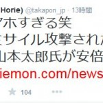 【惨め】ホリエモンの「山本太郎アホすぎる」ツイートが論破される:7月29日国会質問「原発がミサイル攻撃された場合の被害想定は?」に対して