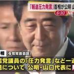【無恥】「報道圧力発言」 で安倍首相が公明代表に陳謝。ネット民「国民と沖縄に謝れ」「謝る相手が違う」という当然の指摘多数。