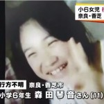 【無事保護】4日午後2時:奈良県香芝市小学6年生森田琴音さんが香芝市のリサイクルショップ「開放倉庫」香芝店で行方がわからなくなりました。