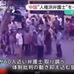 【日本の近未来】中国で人権派弁護士60人が拘束「批判押さえ込むねらい」