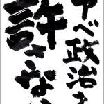 「アベ政治を許さない」7月18日(土)午後1時、全国でいっせいに同じポスターを掲げよう!