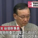 【あり得ん】谷垣幹事長「議論ほぼ出尽くしてきた」の認識、国民の8割が安保法案「説明不十分」とする中で。