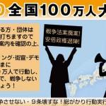 【1億人行動】8月28日(金)29日(土)30日(日)の全国各地の戦争法案反対デモの予定