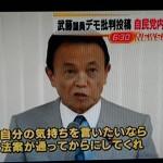 【怖っ】「自分の気持ちは法案が通ってから言ってくれ」麻生副総理:武藤氏の問題発言を念頭に
