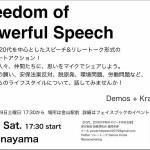 シールズ(SEALDs)東海ができる!?8月29日(土)金山駅前でイベント開催!