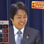 【動画】8/26(水)13時から行われた元自民党武藤貴也議員の記者会見