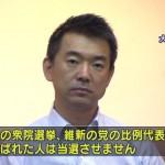 【ヤクザ?】「維新」分裂確定!橋下氏「非大阪系の国会議員は次の衆院選で落選してもらう」