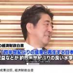 【アベノミクス成功?】2015年経済財政白書の副題は「四半世紀ぶりの成果と再生する日本経済」