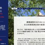【待望】慶應義塾から安保法案の廃案要請「学問はいかなる権威・権力からも自由である」