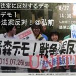 【予定】8月21日(金)・22日(土)・23日(日)に行われる全国各地の戦争法案反対デモ