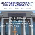 【ついに】「創価大学」が安保法案に反対する声明!創価学会名誉会長池田大作が創立:「英知を磨くは何のため 君よ それを忘るるな」