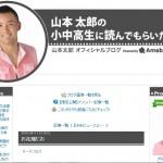 【必読】「お花畑だお」山本太郎議員が安倍政権を痛烈批判!ネット民「そうだお、そうだお(`ε´)」の声多数
