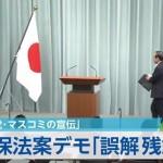 【国民舐めんな!】菅官房長官が8/30全国デモを受けて「国民に大きな誤解が生じている」と発言!