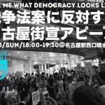 【祝&絶対応援!】シールズ東海(SEALDs TOKAI)発足!9/13(日)JR名古屋駅西口で午後6時から街宣アピール!