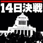 【14日決戦!】8・30を再び!9・14(月)18時半国会正門前集合!「100万人が参加して怒りをぶつけます」
