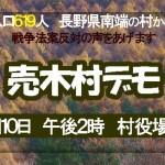 【胸アツ】9/10(木)信州の南端人口619人の売木村(うるぎむら)で戦争法案反対デモ!