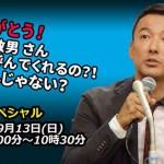 【必見】9/13(日)NHKスペシャル21時~に山本太郎議員が出演!「緊急生討論 10党に問う どうする安保法案採決」