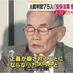 【日本の裁判の中核】元裁判官75人「違憲の立法を強引に推し進めようとしている」とする要望書を参院議長に提出