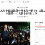 【太郎を守れ!】山本太郎議員の国会での振る舞いに対して除名処分を求める運動が展開される!すぐさまその運動に対するカウンターで支持する運動も!