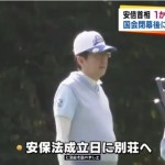 【安倍ゴルフ】安倍総理の「戦争法可決」⇒翌日速攻ゴルフが話題に!採決を急いだのはゴルフのためだったのか!?