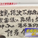 【5日で32000人が署名】与党の暴力採決は認められない!東大名誉教授らが山崎参院議長と鴻池特別委員長に申し入れ
