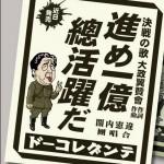 【ネトウヨちゃんピンチ!】安倍総理が「1億総活躍社会」を宣言!病気・障害のある人・生産性のない人など社会的弱者を危惧する声多数