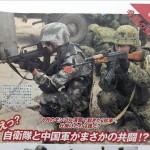 【中国脅威論は何処へ?】中国の石油利権を守るために自衛隊が南スーダンに派遣か?しかも、中国軍を警護すると言う皮肉も