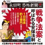 【戦慄!】山本太郎参院議員監修「永田町恐怖新聞vol.2」が公開!「政治に興味を持たなかったら、政治家や官僚は好き放題。社会保障なんて無くなるよ。」