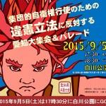 9月4日(金)5日(土)6日(日)の全国各地の戦争法案反対デモの予定