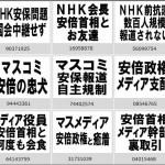 【注目!】9/5(土)NHK包囲デモさん主催「安倍政権&メディア仲良しパレードin新宿」開催決定!
