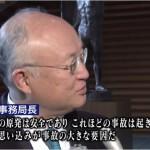 福島原発事故 「原発は安全との思い込み」が主因:IAEA(国際原子力機関)が最終報告
