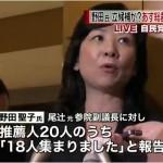 【緊迫】野田氏総裁選立候補か?「推薦人18人(必要20人)集まった」+「岸田派から数人が支持」との情報も:明日8日告示