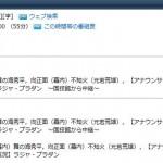 【延長は?抗議の準備を!】9/14山本太郎議員談「NHKによる、安保法案の特別委員会、 TV中継は17時から大相撲中継に」